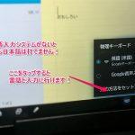 日本語にならない @が打てない(Android)