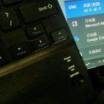 【長文】Win10タブレットでキーボード