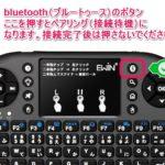 Bluetooth(ブルートゥース)接続ができない。